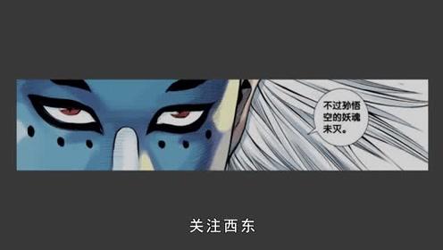 《西东说港漫-西行纪04》沙王参战!大战持国天王