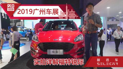 广州车展实拍福特全新SUV锐际,零百加速7.5秒,12月19日上市