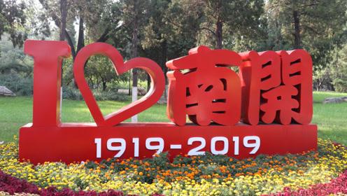 天津南开大学:中国著名的985、211院校,也曾是周总理的母校!