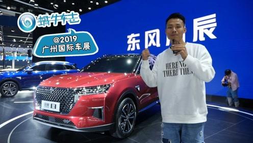 造型犀利被命名为启辰星,东风启辰全新SUV亮相