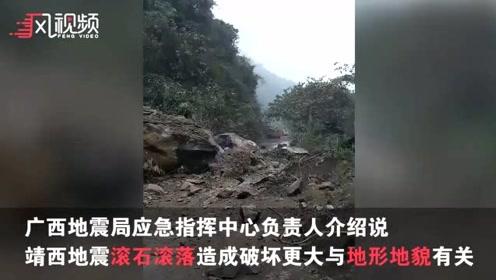 广西百色5.2级地震已致一死: 部分村落山石滚落阻断道路