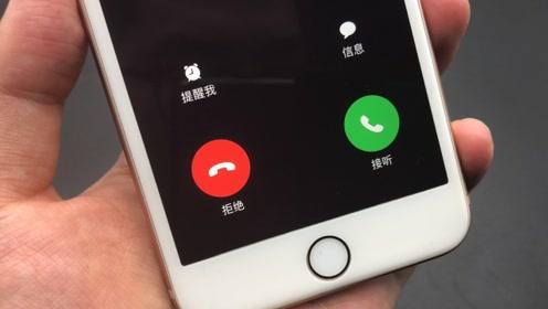 不管什么时候,接到这四种电话立马挂断,现在了解还来得及,学学