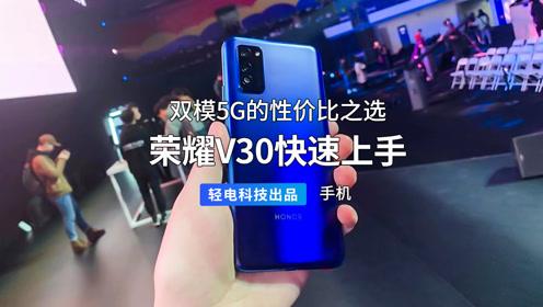 荣耀V30发布会快速上手体验,双模5G的性价比之选?