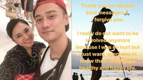 蒋劲夫前女友中浦悠花发声:我已经原谅你,希望每个人有健康快乐的生活