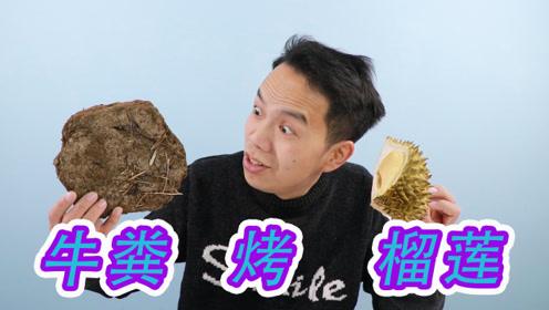 用牛粪烤榴莲臭豆腐做酱料,味道是怎样的?很少有人敢尝试的吃法