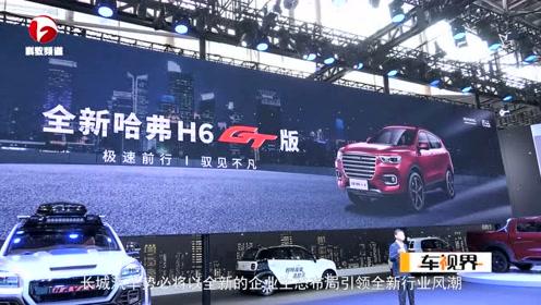 国产实力派!长城汽车携多款新车亮相广州车展,全新布局真的硬核
