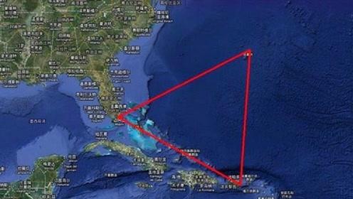 """振奋人心,科学家几十年探索""""百慕大三角""""的秘密,终于被揭开了"""