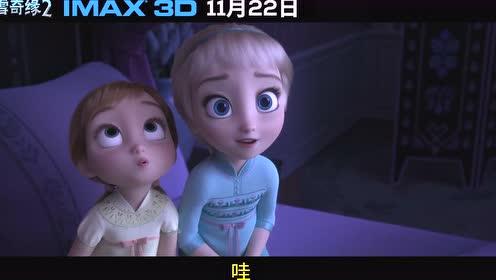 """IMAX大银幕尽显""""冰雪""""新世界"""