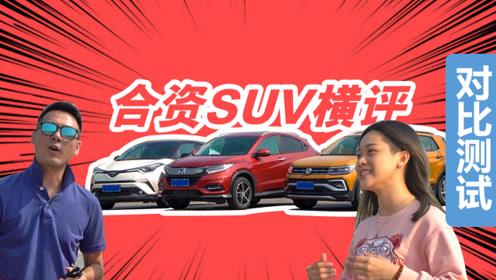 十多万SUV如何选?合资小型SUV对比横评