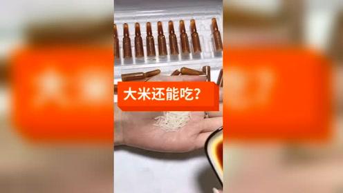 网上买的美白精华太厉害了,一滴黑米就能变白米