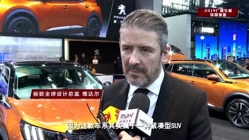 全新一代2008全球首秀 广州车展专访标致全球设计总监