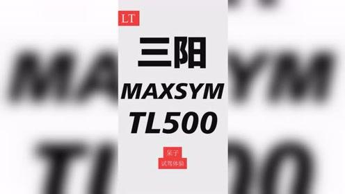 车型介绍|三阳MAXSYM TL500 骑士网试驾体验