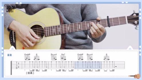 《形容》吉他弹唱教学