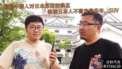 分秒日本行20:谁说日本人都不喜欢买豪车,不喜欢买SUV?