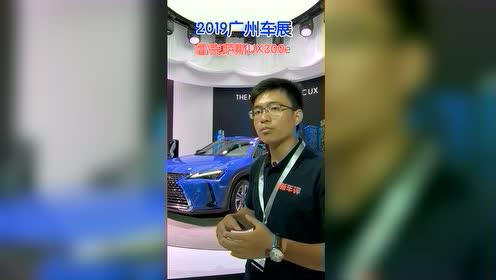 2019广州车展新车之:雷克萨斯UX300e