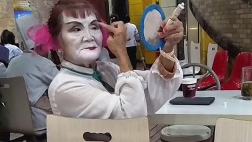 搞笑视频:大妈 你这化妆技术和我有得一拼啊