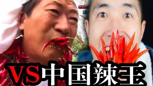 中国辣王PK美国辣王,谁才是真正的 辣王?结果让人意外!