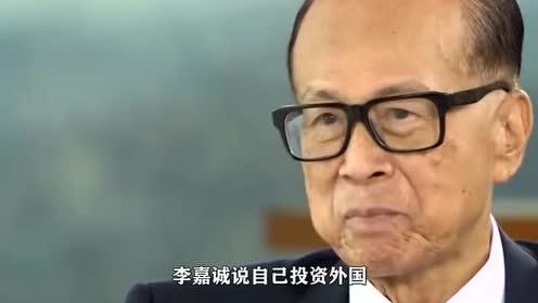 捐香港10亿!李嘉诚发声:我赚的都是外国人的钱,捐款却都在中国