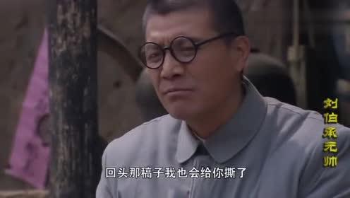 刘伯承:记者采访刘伯承,结果刘伯承不配合,邓政委出马才解决