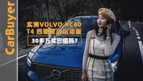 实测沃尔沃XC40 T4四驱智远运动版 30多万买他值吗?