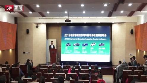 BTV新闻201911302019年度中国生态汽车抽车评价结果发布
