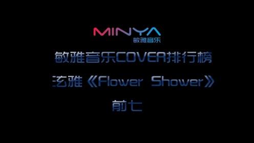 敏雅音乐COVER排行榜 泫雅《FLOWER SHOWER》