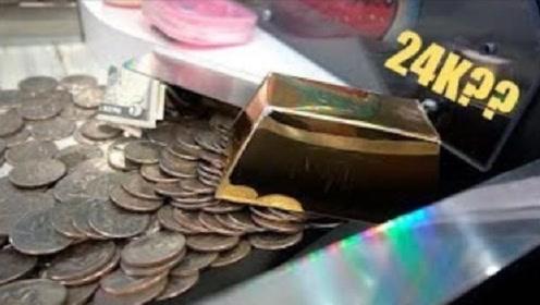老板在推币机里放金砖,谁能拿到就归谁?小伙:套路太深!