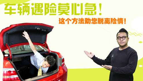 车辆紧急情况别慌张,这个方法助您脱离险境!