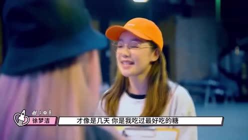 火箭少女101:徐梦洁唱月光超温柔,被美岐嘲笑口音软萌回击!