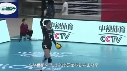 袁心玥加盟天津女排,出战世俱杯 与朱婷李盈莹联袂冲击冠军