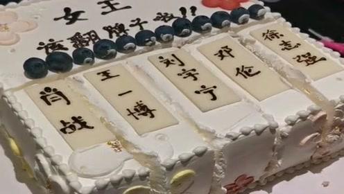 女大学生的生日蛋糕,每个男朋友的牌子都在上面,今天要翻谁的?