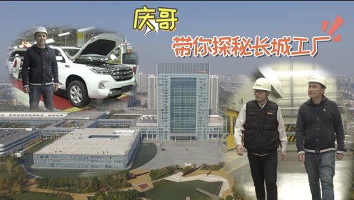 长城探营:试车跑道、H6生产线、5.7亿氢能中心等全揭秘