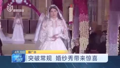 突破常规 婚纱秀带来惊喜