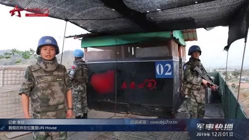 南苏丹:中国维和步兵营顺利完成第5次轮换交接