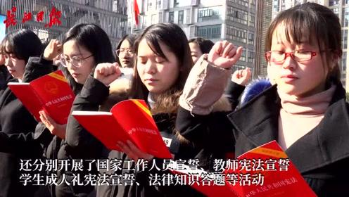 """江汉区举办""""12·4""""国家宪法日暨宪法宣传周活动"""