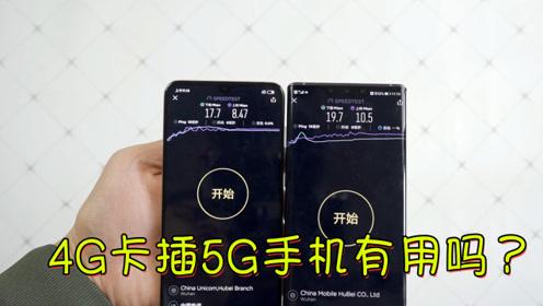 4G的卡放进5G手机里会让网速变快吗?实际拿出测试后,我明白了!