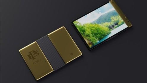 这么便宜?Escobar Fold 1折叠手机约人民币2466元