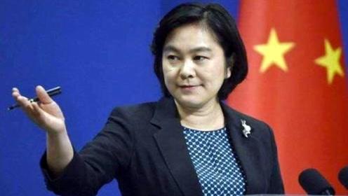 中国强大是靠美国的钱做到的?华春莹直接驳斥:这太可笑了!