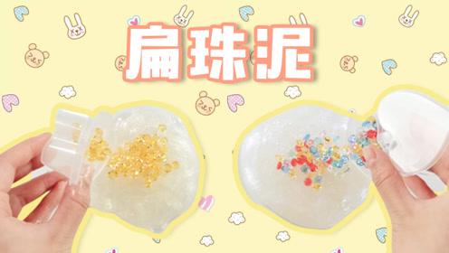 专专和小专专的扁珠泥PK:纯色扁珠和五彩扁珠,喜欢哪个?无硼砂