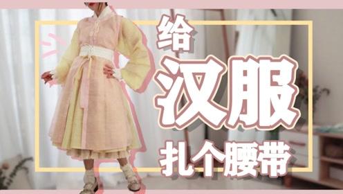 开箱:汉服腰带一扎就是LO裙?跨坑就是这么简单!