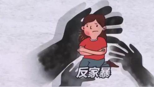 向家庭暴力说不!广东拟将网络散布家人隐私等纳入家暴范畴
