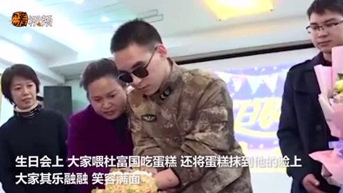 """""""扫雷英雄""""杜富国迎来28岁生日 家人战友医护人员一起为他庆生"""