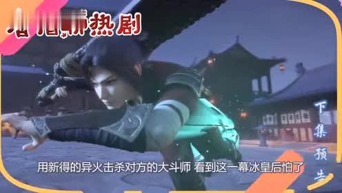 斗破苍穹:萧炎带海波东回石漠城,用异火击杀大斗师,冰皇后怕了