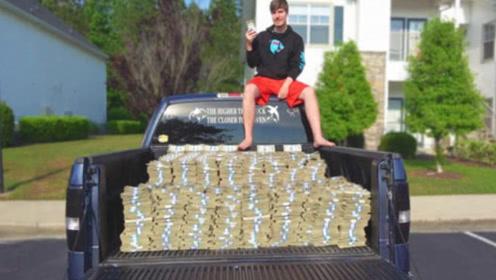 土豪给弟弟100000美金,要求24小时花光,结果让人淡定不了了!
