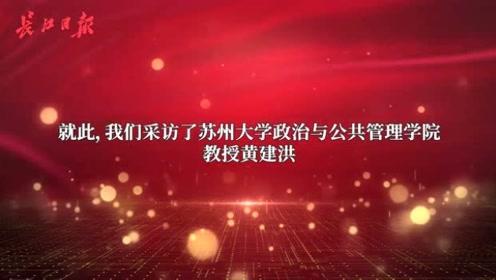 中国之治名家谈|中国之治,是人民之治的制度化实现
