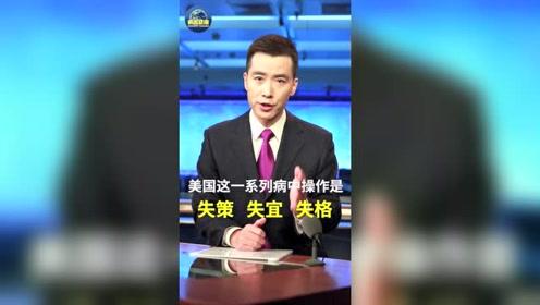 """主播说联播丨郭志坚:美国政客病得不轻,十个""""失""""送你们"""
