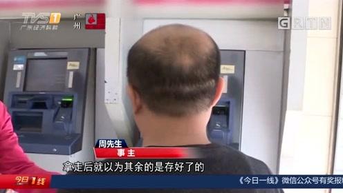 """ATM机自己""""吐出""""7000元 主人是谁?"""