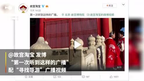 """""""您的游客正在等您"""" 故宫广播寻找走丢导游:走丢情况经常发生"""