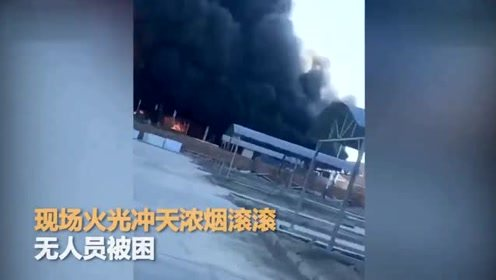 突发!河南新乡一电池厂仓库起火 现场浓烟滚滚