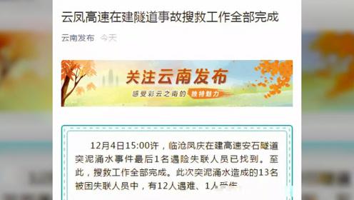 悲恸!12人遇难!云凤高速在建隧道事故搜救结束